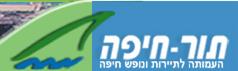 תור חיפה