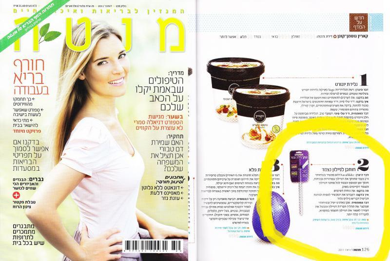 מגזין מנטה - 4.12.11