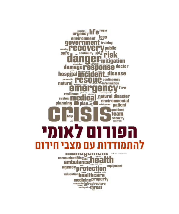 לוגו הפורום הישראלי להתמודדות עם מצבי חירום 3