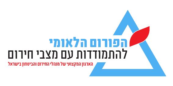 לוגו הפורום הישראלי להתמודדות עם מצבי חירוםמוקטן 8 - Copy