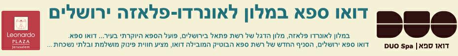 דואו ספא בירושלים